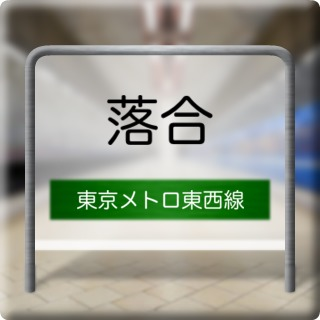 Toukyoumetororouzai Line Ochiai Station