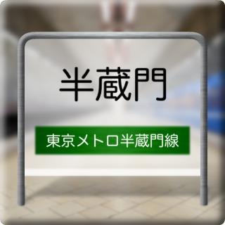 Toukyoumetoro Hanzoumon Line Hanzoumon Station
