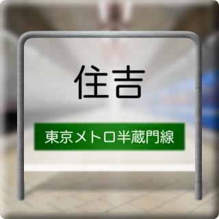 Toukyoumetoro Hanzoumon Line Sumiyoshi Station
