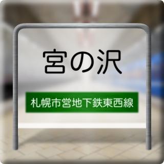 Sapporoshieichikatetsu Touzai Line Miyanosawa Station
