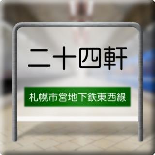 Sapporoshieichikatetsu Touzai Line Ni Juu Yon Ken Station