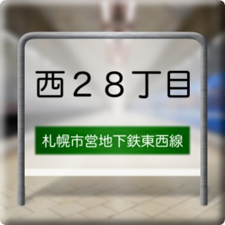 Sapporoshieichikatetsu Touzai Line 西28丁目 Station