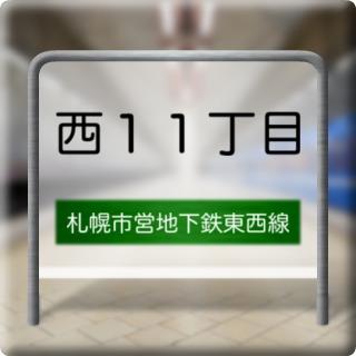 Sapporoshieichikatetsu Touzai Line 西11丁目 Station