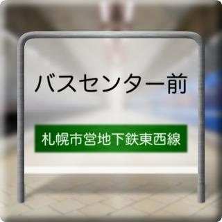 Sapporoshieichikatetsu Touzai Line Basusentaa Mae Station