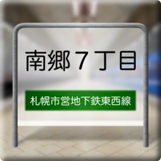 Sapporoshieichikatetsu Touzai Line 南郷7丁目 Station