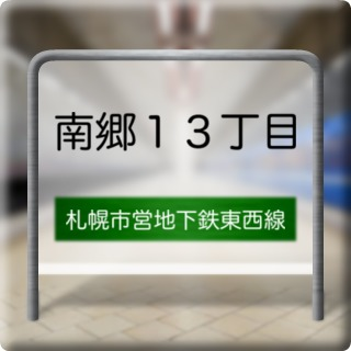 Sapporoshieichikatetsu Touzai Line 南郷13丁目 Station