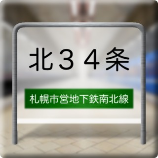 Sapporoshieichikatetsu Nanboku Line 北34条 Station