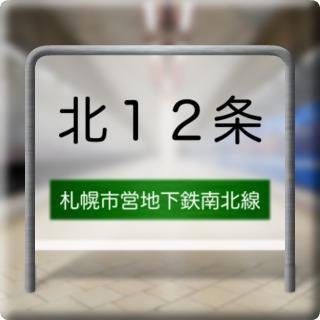Sapporoshieichikatetsu Nanboku Line 北12条 Station