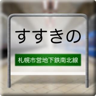 Sapporoshieichikatetsu Nanboku Line Susuki No Station