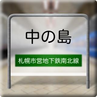 Sapporoshieichikatetsu Nanboku Line Nakanoshima Station