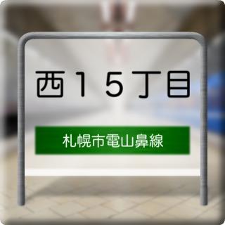 Sapporoshiden Yamahana Line 西15丁目 Station