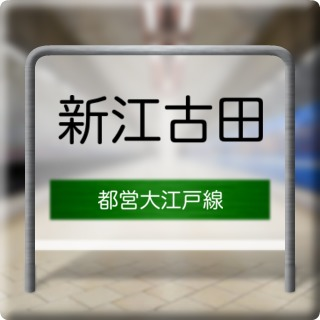 Toei Ooedo Line Shinegota Station