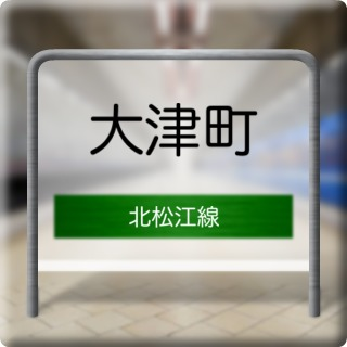 Kitamatsue Line Oozumachi Station