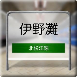 Kitamatsue Line Inonada Station