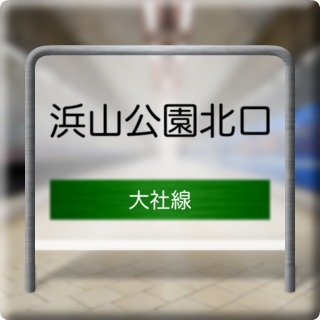 Taisha Line Hamayamakouenkitaguchi Station
