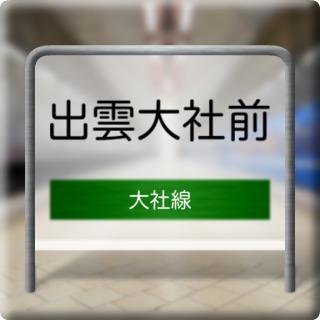 Taisha Line Izumotaishamae Station
